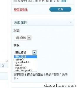 创建wordpress页面模板