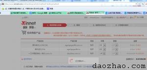 QQ截图20130626202546