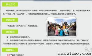 QQ截图20130805213124