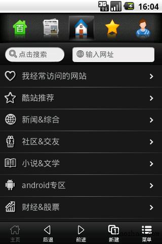 在电脑上安装Android模拟器 & 模拟器安装APK的方法 - 安机网技术交流 - 2010-07-23_160419.png
