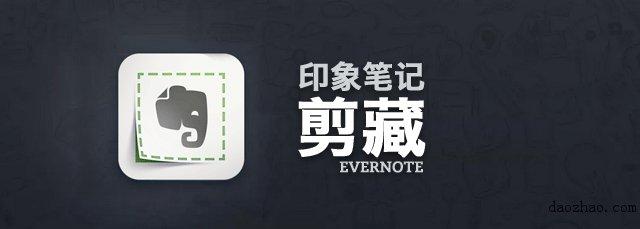 20130913 web clipper-new剪藏banner