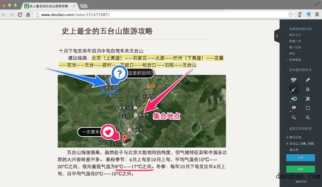 20130913-WebClipper6.0-skitch
