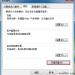 在电脑上安装Android模拟器Emulator