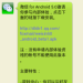 android版微信5.0终于让我内测了